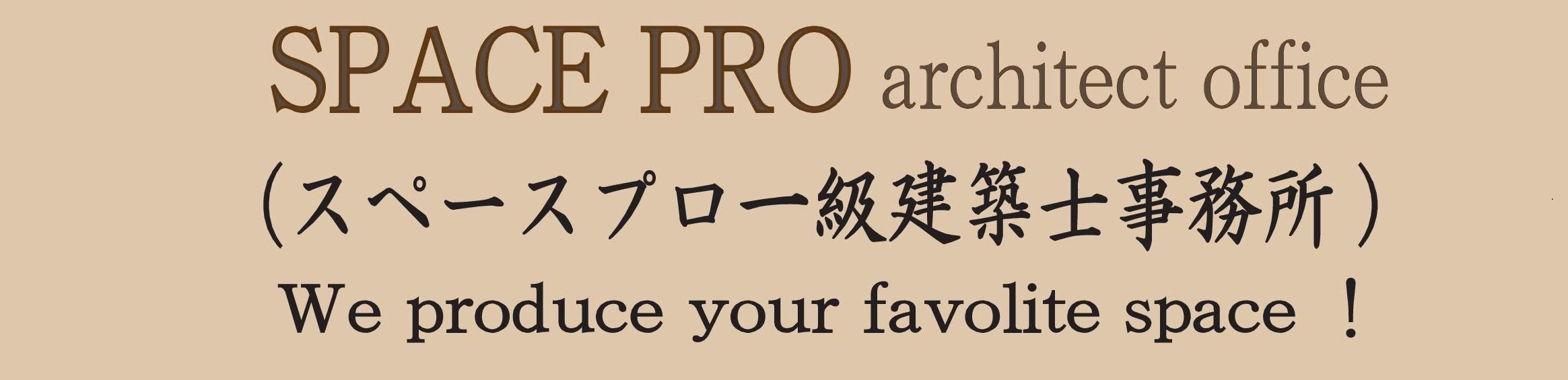 ようこそスペースプロへ-神戸と明石のデザイン設計事務所